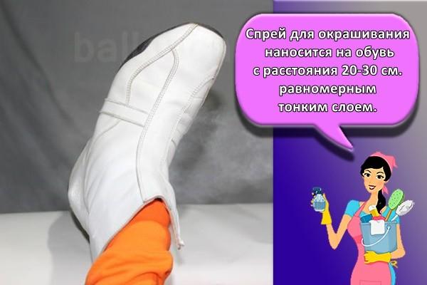 Спрей для окрашивания наносится на обувь с расстояния 20-30 см. равномерным тонким слоем.