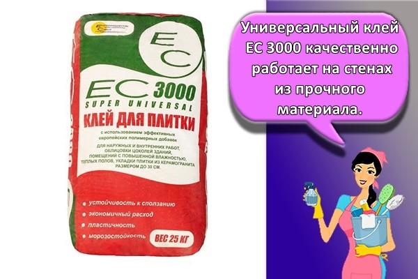 Универсальный клей ЕС 3000 качественно работает на стенах из прочного материала.
