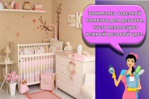 Выбор дизайна детской комнаты для новорожденного, варианты цветов и стиля