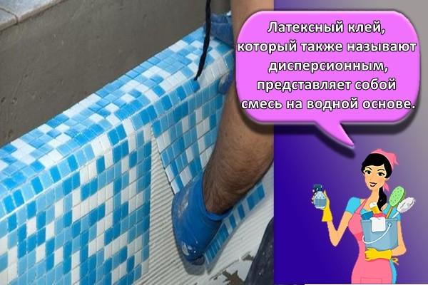 Латексный клей, который также называют дисперсионным, представляет собой смесь на водной основе.