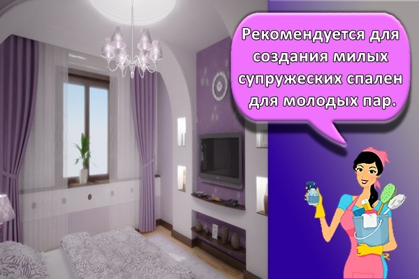 Рекомендуется для создания милых супружеских спален для молодых пар.