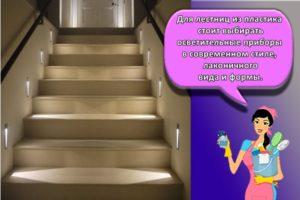 Правила выбора освещения лестницы на второй этаж в частном доме