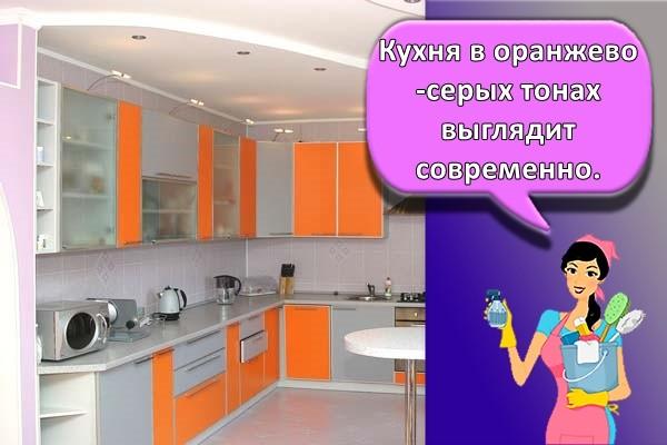 Кухня в оранжево-серых тонах выглядит современно.