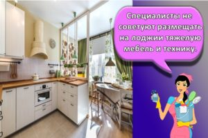 Цветовые решения дизайна кухни с выходом на балкон и способы зонирования