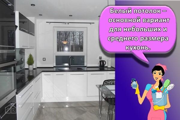 Белый потолок – основной вариант для небольших и среднего размера кухонь.