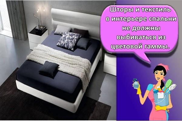 Шторы и текстиль в интерьере спальни не должны выбиваться из цветовой гаммы.
