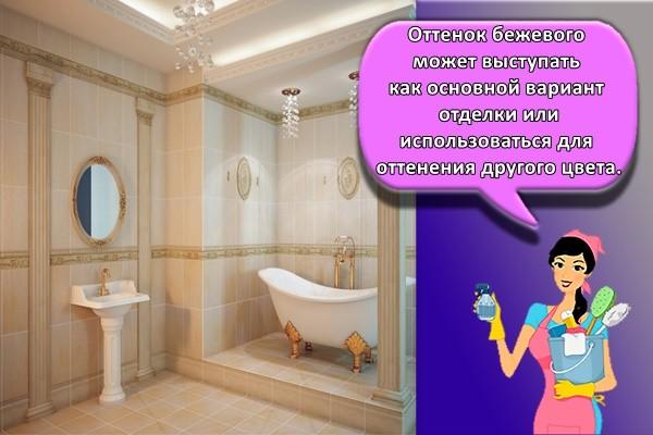 Оттенок бежевого может выступать как основной вариант отделки или использоваться для оттенения другого цвета.