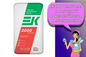 Технические характеристики плиточного клея ЕК 3000 и инструкция по применению состава