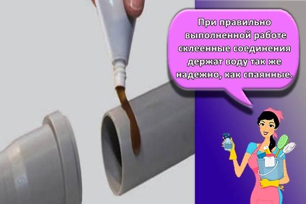 склеивание труб