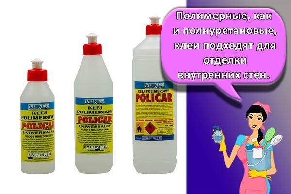 полимерный клей
