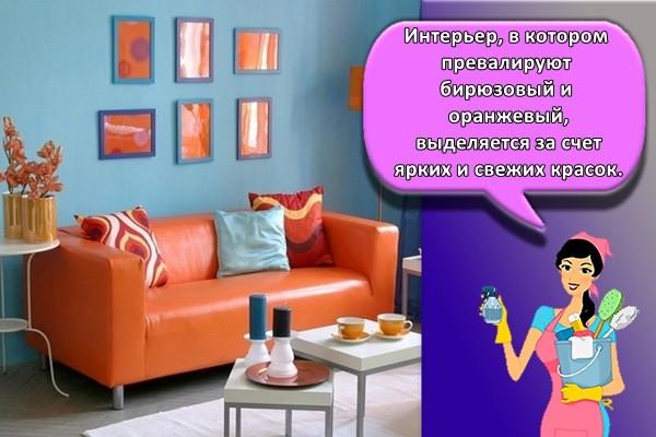 Интерьер, в котором превалируют бирюзовый и оранжевый, выделяется за счет ярких и свежих красок.