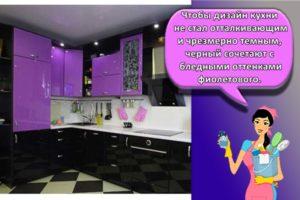 Основные оттенки фиолетового в дизайне кухни, популярные сочетания и особенности выбора