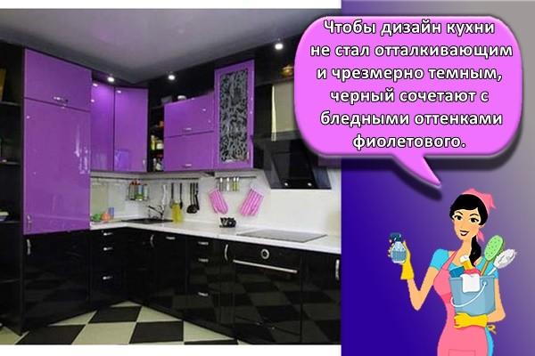 Чтобы дизайн кухни не стал отталкивающим и чрезмерно темным, черный сочетают с бледными оттенками фиолетового.