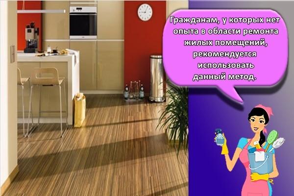 Гражданам, у которых нет опыта в области ремонта жилых помещений, рекомендуется использовать данный метод.
