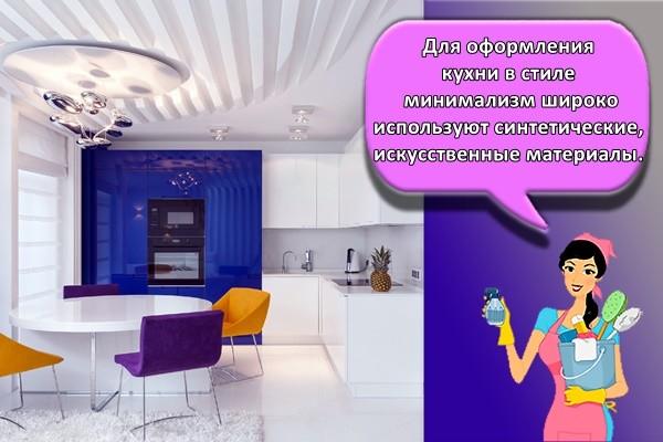 Для оформления кухни в стиле минимализм широко используют синтетические, искусственные материалы.