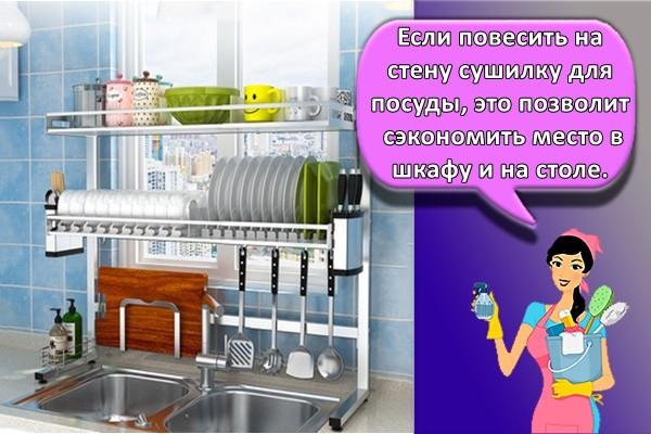 Если повесить на стену сушилку для посуды, это позволит сэкономить место в шкафу и на столе.