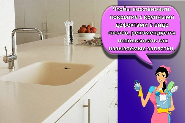 Чтобы восстановить покрытие с крупными дефектами в виде сколов, рекомендуется использовать так называемые заплатки.
