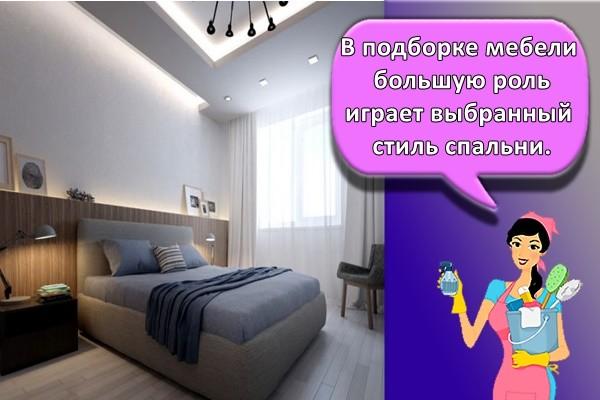 В подборке мебели большую роль играет выбранный стиль спальни.