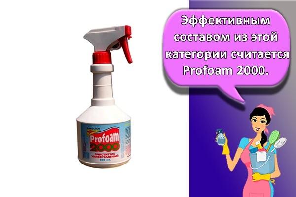 Эффективным составом из этой категории считается Profoam 2000.