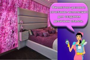 Идеи для дизайна интерьера спальни в сиреневом цвете и правила сочетания тонов