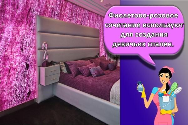Фиолетово-розовое сочетание используют для создания девичьих спален.