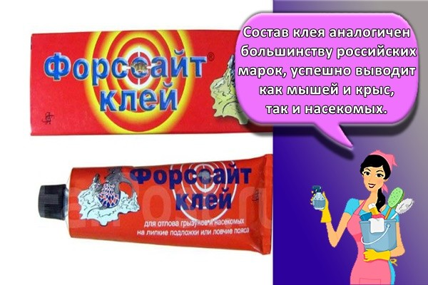 Состав клея аналогичен большинству российских марок, успешно выводит как мышей и крыс, так и насекомых.