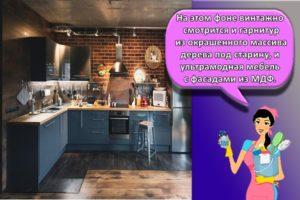 Плюсы и минусы кухни синего цвета, стилевые особенности и популярные цветовые решения