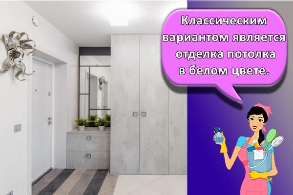 Классическим вариантом является отделка потолка в белом цвете.