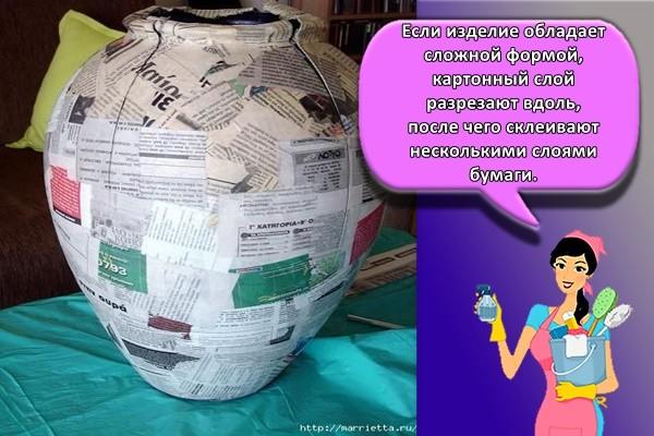 Если изделие обладает сложной формой, картонный слой разрезают вдоль, после чего склеивают несколькими слоями бумаги.