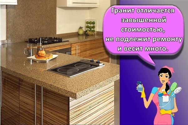 гранит на кухне