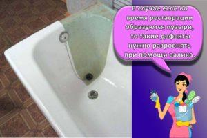 Способы ремонта эмали ванны своими руками в домашних условиях, как убрать царапины