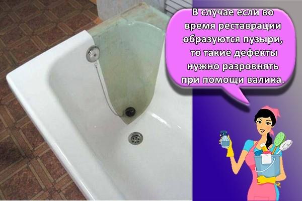 В случае если во время реставрации образуются пузыри, то такие дефекты нужно разровнять при помощи валика.