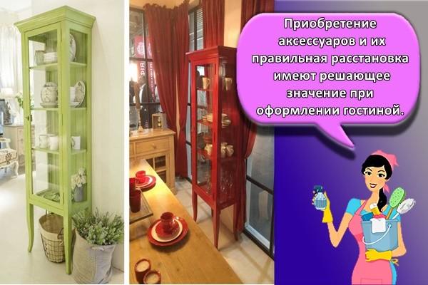Приобретение аксессуаров и их правильная расстановка имеют решающее значение при оформлении гостиной.