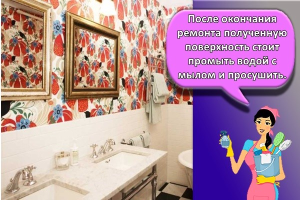 После окончания ремонта полученную поверхность стоит промыть водой с мылом и просушить.