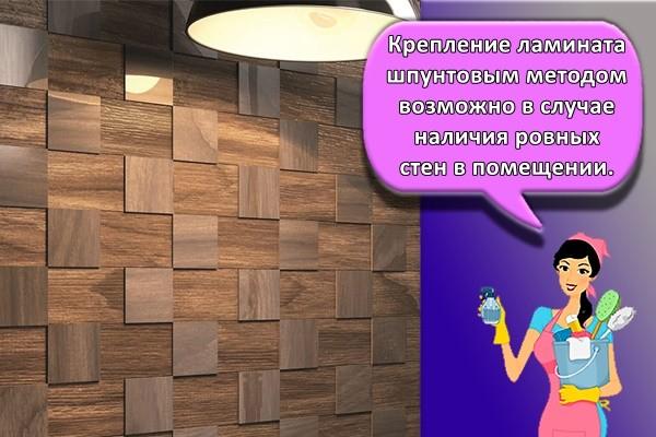 Крепление ламината шпунтовым методом возможно в случае наличия ровных стен в помещении.