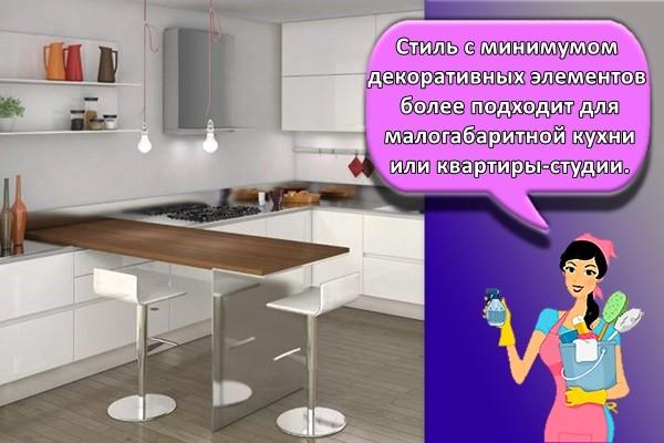 Стиль с минимумом декоративных элементов более подходит для малогабаритной кухни или квартиры-студии.