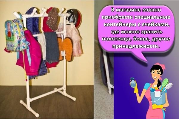 В магазине можно приобрести специальные контейнеры с ячейками, где можно хранить полотенца, белье, другие принадлежности.