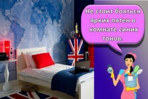 Особенности спальни в синих тонах и сочетание цветов, примеры дизайнерских решений