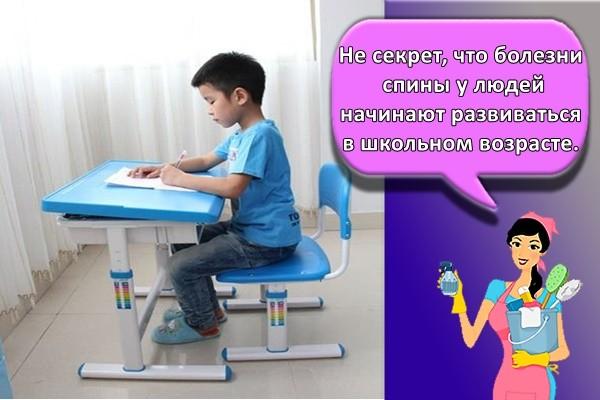 Не секрет, что болезни спины у людей начинают развиваться в школьном возрасте.