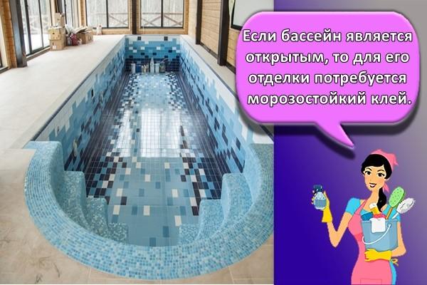 Если бассейн является открытым, то для его отделки потребуется морозостойкий клей.