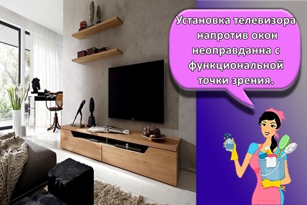 Установка телевизора напротив окон неоправданна с функциональной точки зрения.