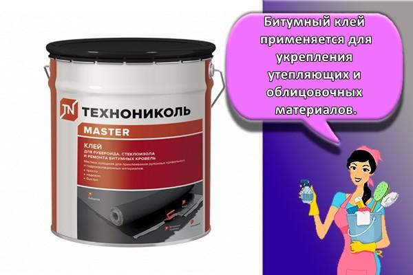Битумный клей применяется для укрепления утепляющих и облицовочных материалов.
