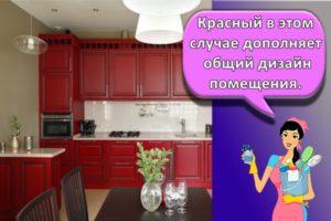 Идеи для дизайна кухни к красном цвете, удачные цветовые сочетания и примеры готовых решений