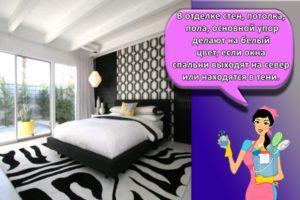 Правила оформления дизайна спальни в черно-белых тонах и стилевые особенности