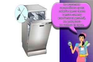 Как разобрать и отремонтировать посудомоечную машину своими руками, инструкция