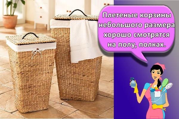 Плетеные корзины небольшого размера хорошо смотрятся на полу, полках.