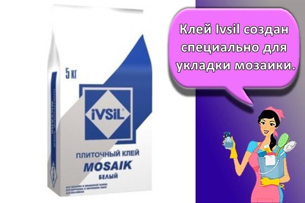 Клей Ivsil создан специально для укладки мозаики.