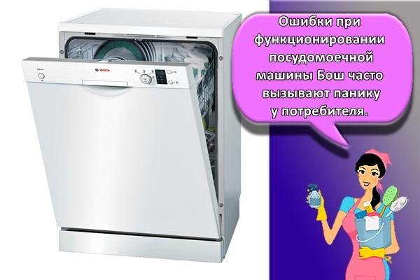 Ошибки при функционировании посудомоечной машины Бош часто вызывают панику у потребителя.