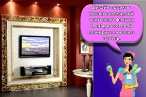 Варианты оформления зоны телевизора и как лучше вписать его в интерьер