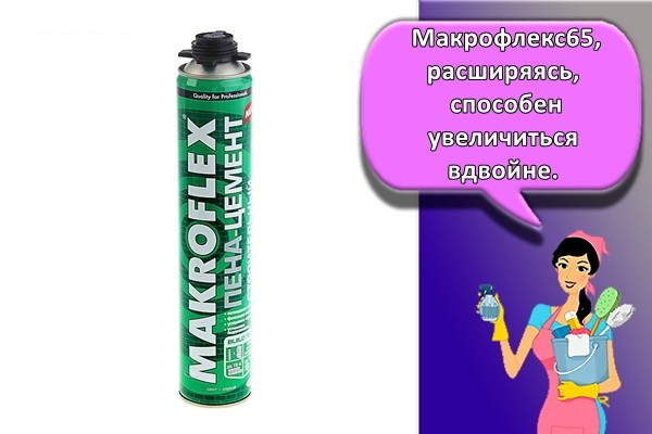 Макрофлекс65 клей